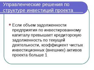 Управленческие решения по структуре инвестиций проекта Если объем задолженности