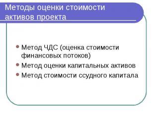 Методы оценки стоимости активов проекта Метод ЧДС (оценка стоимости финансовых п