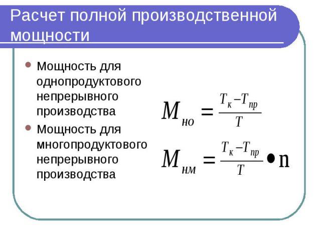 Расчет полной производственной мощности Мощность для однопродуктового непрерывного производства Мощность для многопродуктового непрерывного производства