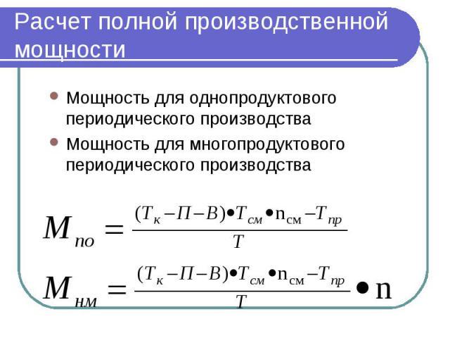 Расчет полной производственной мощности Мощность для однопродуктового периодического производства Мощность для многопродуктового периодического производства