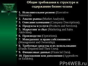Общие требования к структуре и содержанию бизнес-плана 1. Исполнительное резюме