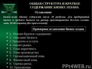 ОБЩАЯ СТРУКТУРА И КРАТКОЕ СОДЕРЖАНИЕ БИЗНЕС-ПЛАНА 1. Резюме/Краткое содержание.