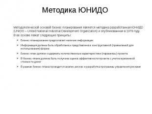 Методика ЮНИДО Методологической основой бизнес-планирования является методика ра
