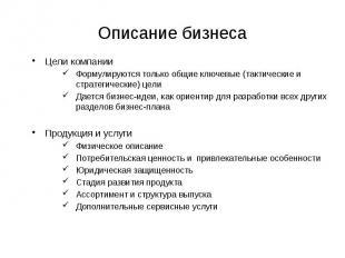 Описание бизнеса Цели компании Формулируются только общие ключевые (тактические