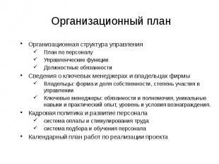 Организационный план Организационная структура управления План по персоналу Упра