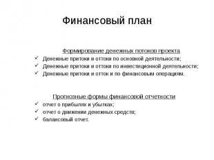 Финансовый план Формирование денежных потоков проекта Денежные притоки и оттоки