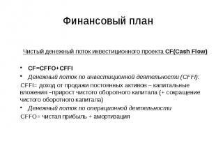 Финансовый план Чистый денежный поток инвестиционного проекта CF(Cash Flow) CF=C