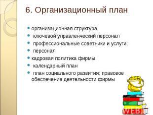 организационная структура организационная структура ключевой управленческий перс