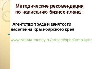 Агентство труда и занятости населения Красноярского края www.rabota-enisey.ru/pr