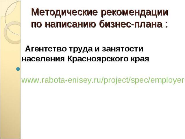 Агентство труда и занятости населения Красноярского края www.rabota-enisey.ru/project/spec/employer