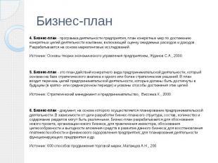 Бизнес-план 4. Бизнес-план - программа деятельности предприятия, план конкретных