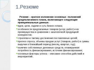 1.Резюме Резюме – краткое изложение основных положений предполагаемого плана, вк