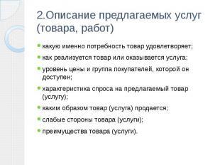 2.Описание предлагаемых услуг (товара, работ) какую именно потребность товар удо