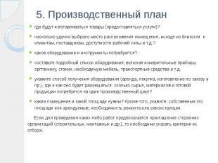5. Производственный план где будут изготавливаться товары (предоставляться услуг