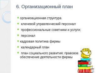 6. Организационный план организационная структура ключевой управленческий персон