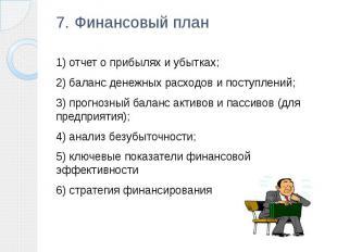 7. Финансовый план 1) отчет о прибылях и убытках; 2) баланс денежных расходов и