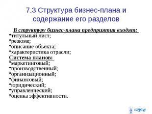 7.3 Структура бизнес-плана и содержание его разделов В структуру бизнес-плана пр