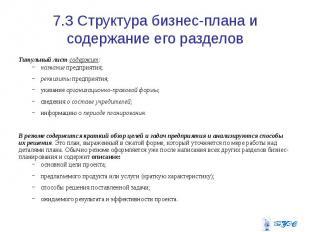7.3 Структура бизнес-плана и содержание его разделов Титульный лист содержит: на
