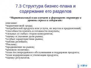 7.3 Структура бизнес-плана и содержание его разделов Маркетинговый план изучает