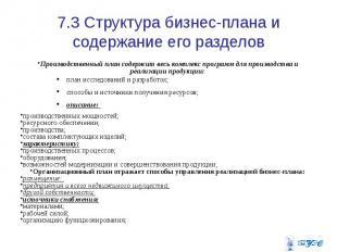 7.3 Структура бизнес-плана и содержание его разделов Производственный план содер