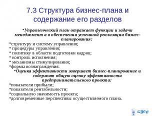 7.3 Структура бизнес-плана и содержание его разделов Управленческий план отражае