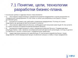 7.1 Понятие, цели, технологии разработки бизнес-плана. Основными целями и задача