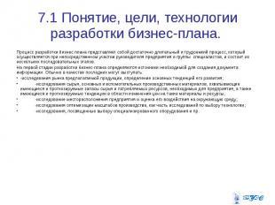 7.1 Понятие, цели, технологии разработки бизнес-плана. Процесс разработки бизнес