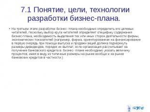 7.1 Понятие, цели, технологии разработки бизнес-плана. На третьем этапе разработ