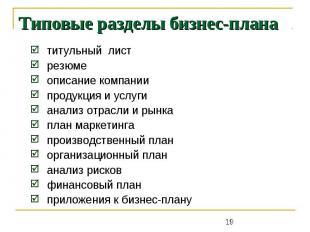 Типовые разделы бизнес-плана титульный лист резюме описание компании продукция и