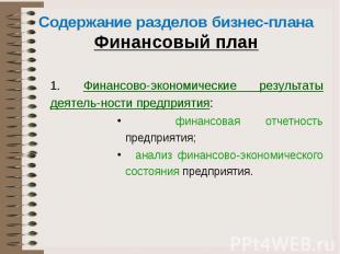 Содержание разделов бизнес-плана Финансовый план