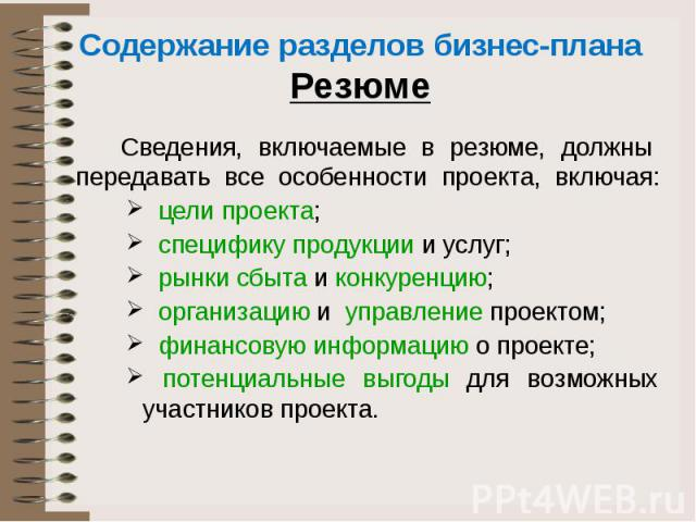Содержание разделов бизнес-плана Резюме