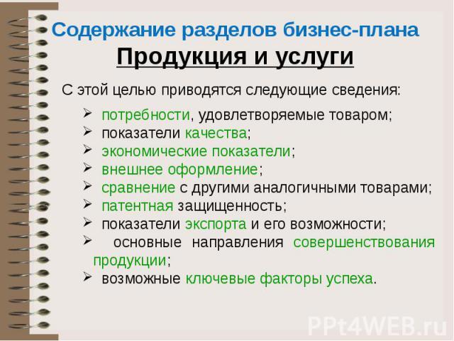 Содержание разделов бизнес-плана Продукция и услуги