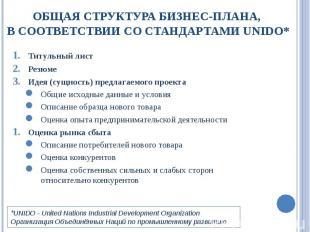 Титульный лист Титульный лист Резюме Идея (сущность) предлагаемого проекта Общие