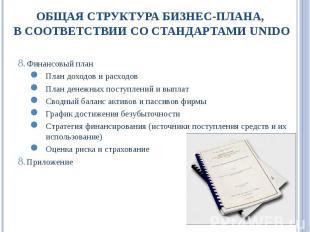 Финансовый план План доходов и расходов План денежных поступлений и выплат Сводн