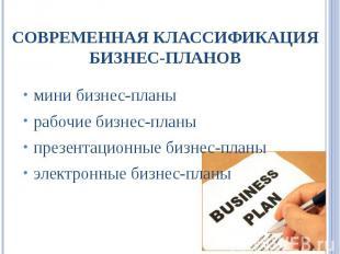 мини бизнес-планы мини бизнес-планы рабочие бизнес-планы презентационные бизнес-