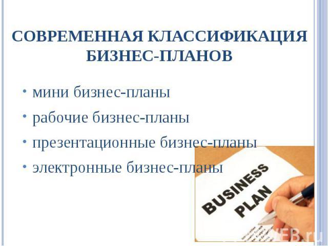 мини бизнес-планы мини бизнес-планы рабочие бизнес-планы презентационные бизнес-планы электронные бизнес-планы