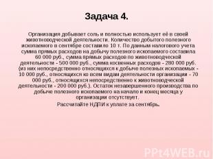 Задача 4.