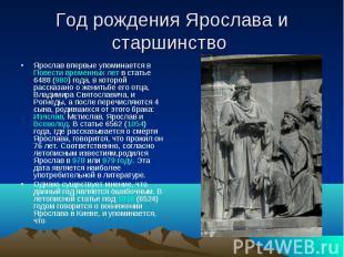 Год рождения Ярослава и старшинство Ярослав впервые упоминается в Повести времен