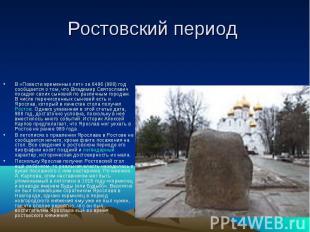 Ростовский период В «Повести временных лет» за 6496 (988) год сообщается о том,