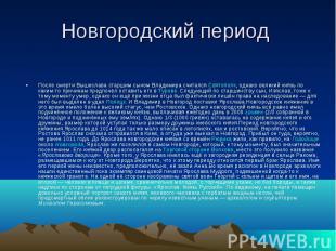 Новгородский период После смерти Вышеслава старшим сыном Владимира считался Свят