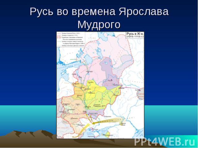 Русь во времена Ярослава Мудрого