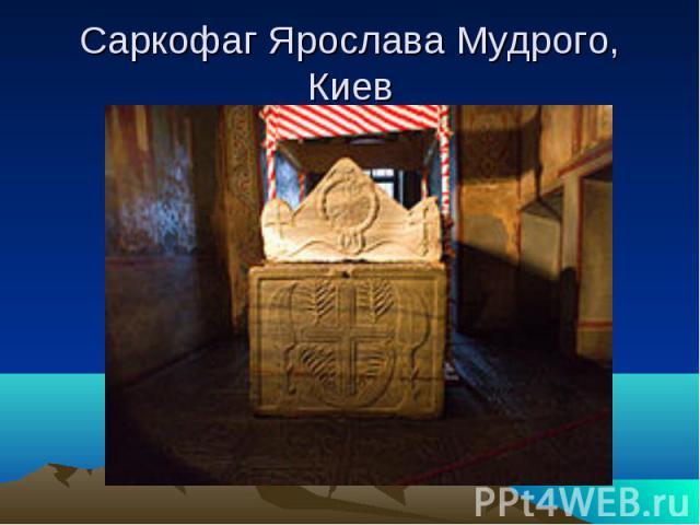 Саркофаг Ярослава Мудрого, Киев