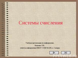 Системы счисления Учебная презентация по информатике, Боженко Л.В., учитель инфо