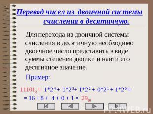 Перевод чисел из двоичной системы счисления в десятичную. Для перехода из двоичн