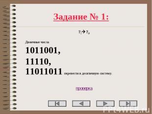 Задание № 1: ?2 ?10 Двоичные числа 1011001, 11110, 11011011 перевести в десятичн