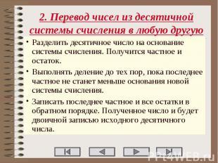2. Перевод чисел из десятичной системы счисления в любую другую Разделить десяти