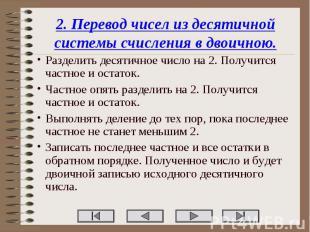 2. Перевод чисел из десятичной системы счисления в двоичною. Разделить десятично