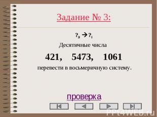 Задание № 3: ?10 ?8 Десятичные числа 421, 5473, 1061 перевести в восьмеричную си