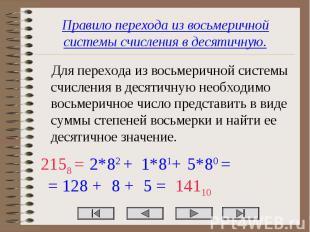 Правило перехода из восьмеричной системы счисления в десятичную. Для перехода из
