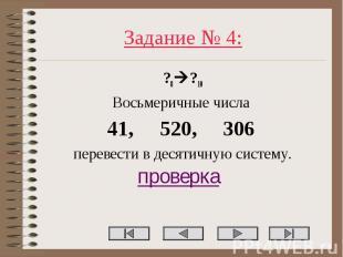 Задание № 4: ?8 ?10 Восьмеричные числа 41, 520, 306 перевести в десятичную систе